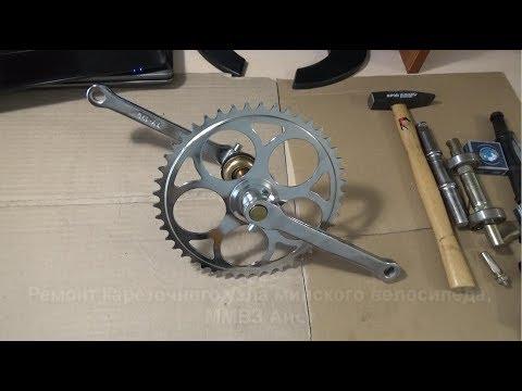 Ремонт кареточного узла минского дорожного велосипеда, ММВЗ Аист