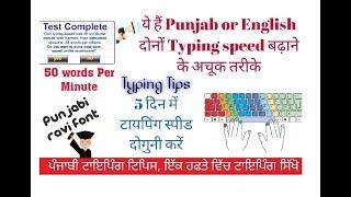 how to learn punjabi typing - मुफ्त ऑनलाइन वीडियो