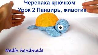 Морская черепашка. Черепаха вязаная крючком. Морская черепаха. Turtle. Crocheted Sea Turtle