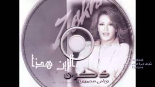 ذكرى محمد الزين هذا تحميل MP3