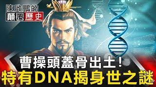 【陳啟鵬顛覆歷史】曹操頭蓋骨出土! 特有DNA揭身世之謎