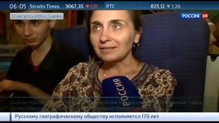 В Россию прилетели 59 беженцев из Сирии