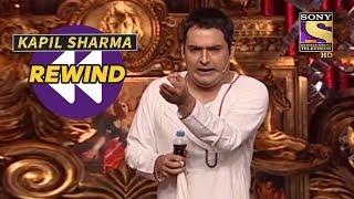 Kapil's Famous Drunk Act   Kapil Sharma Rewind   Comedy Circus
