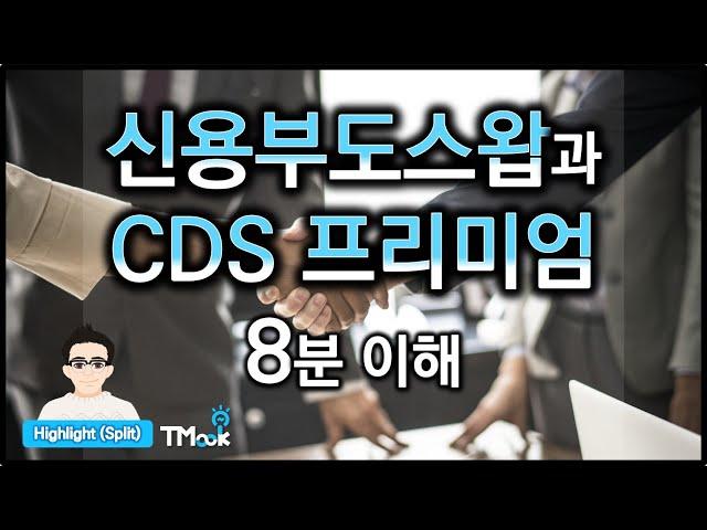 국가 부도 맞추는 지표 이야기_신용부도스왑, CDS 프리미엄이란?_CDS Premium