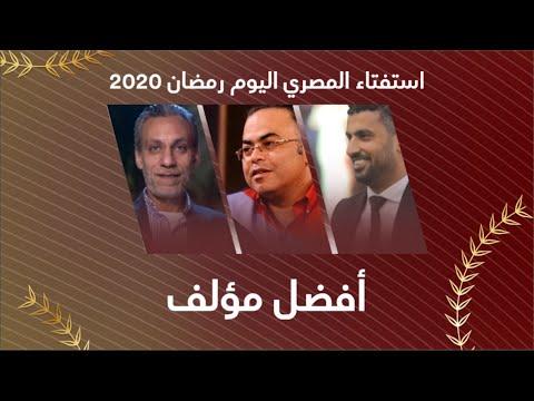 استفتاء المصري اليوم | أفضل مؤلف في رمضان 2020