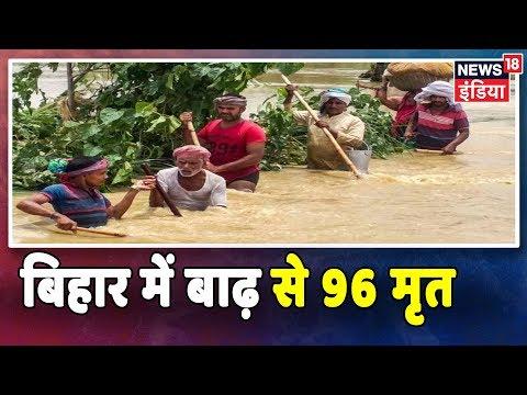 Monsoon 2019: पूरा देश बाढ़ से प्रभावित, Bihar में बाढ़ की वजह से अब तक 96 लोगों की मौत