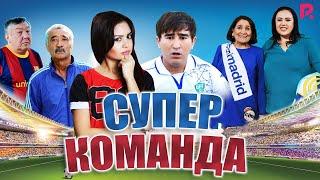 Super komanda (o'zbek film) | Супер команда (узбекфильм)