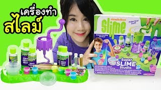 รีวิว เครื่องทำสไลม์ !! ชุดใหญ่ จัดเต็ม ทำง่ายมากเว่อร์ ~ |Super Slime Studio - dooclip.me