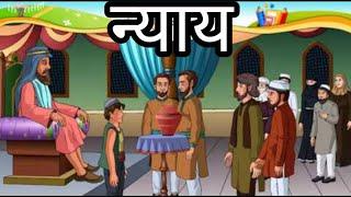 std 6 hindi sem 2 nyay - मुफ्त ऑनलाइन