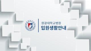 원광대학교병원 입원생활안내 관련사진