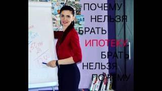 Почему нельзя брать ипотеку или Как купить квартиру не в кредит. Александра Сотникова
