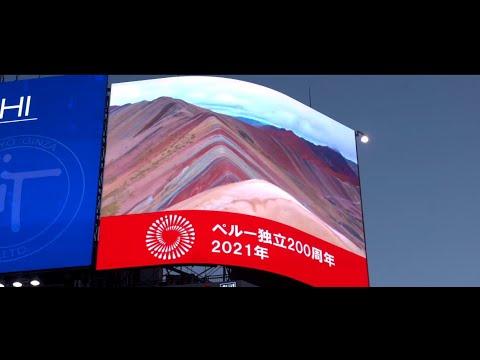 148º aniversario del establecimiento de relaciones diplomáticas entre el Perú y Japón