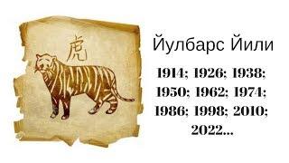 ЙУЛБАРС МУЧАЛИ