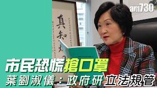 市民恐慌搶口罩  葉劉淑儀:政府研立法規管