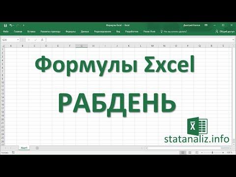 27  Функция Excel РАБДЕНЬ