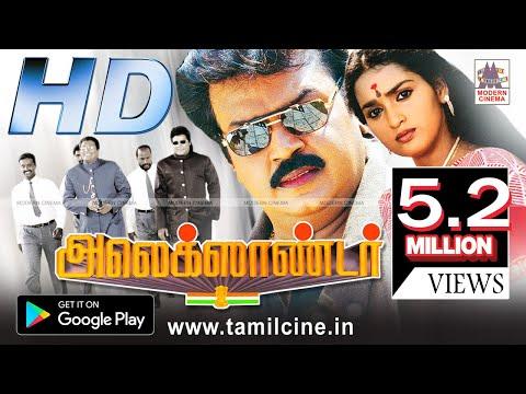 Alexander Full Movie HD அலெக்ஸாண்டர் விஜயகாந்த் சங்கீதா நடித்த ஆக்சன் திரைப்படம்