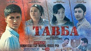 Tavba (qisqa metrajli fiml)   Тавба (киска метражли фильм)