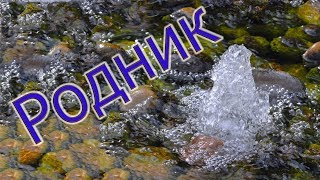 3 Уникальных Природных Источника Минеральной воды! Только в Санатории Родник (Анапа) Лечение! Отдых!