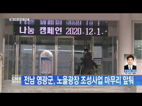 21.01.25 CMB광주방송(전남 영광군, 노을광장 조성사업 마무리 앞둬)