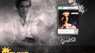 تحميل و استماع 3 - الحقيقة والميلاد - اتكلمي - محمد منير MP3