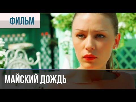Майский Дождь 2012 Смотреть Онлайн – moperta2005