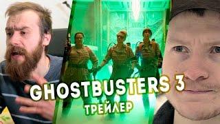 Реакция на трейлер GHOSTBUSTERS 3