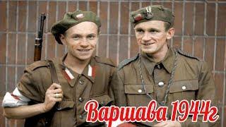 Почему РККА не пришла на помощь Польше ? Варшава 1944г.  военная история