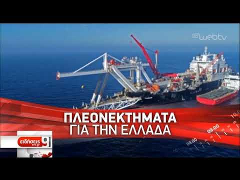 Ελλάδα-Ισραήλ-Κύπρος: Υπογράφεται η συμφωνία για τον αγωγό EastMed | 01/01/2020 | ΕΡΤ