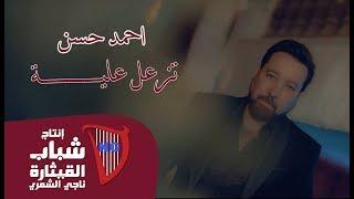 تحميل اغاني احمد حسن - تزعل عليه (فيديو كليب حصري)   2019 MP3