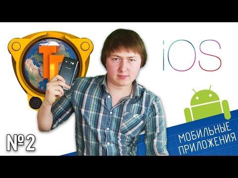 Геодезические и окологеодезические приложения на Android/IOS