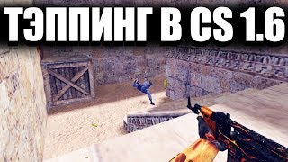 Counter strike 1. 6 для protocol 47 and 48