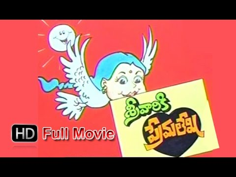 Srivariki Premalekha | Telugu Comedy Full Movie 1984 | Usha Kiron Movies | Jandhyala, Naresh