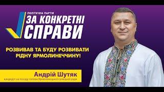 Андрій Шутяк -