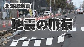 北海道地震発生後!札幌市内の様子とTwitterのデマに振り回される被災者の話など