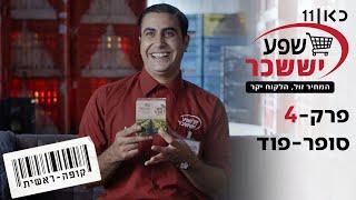 קופה ראשית עונה 2🛒 | סופר-פוד 🍄 - פרק 4 בשידורי בכורה ביוטיוב 🔥