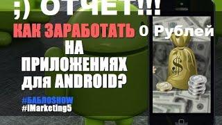 Отчет о Заработке на приложениях Андройд || Простой заработок на android БАБЛО$HOW