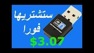 نصيحة اشتري هذا المنتج بلا تردد Wireless USB Wi-fi  Adapter