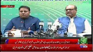 LIVE   Fawad Choudhry and Shahzad Akbar Press Conferrence