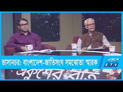 একুশের রাত || ভাসানচর: বাংলাদেশ-জাতিসংঘ সমঝোতা স্মারক || ১০ অক্টোবর ২০২১