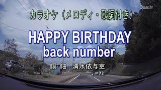 mqdefault - 【HAPPY BIRTHDAY/ back number ピアノアレンジカラオケ(メロディ・歌詞付き)】TBS系火曜ドラマ「初めて恋をした日に読む話」主題歌