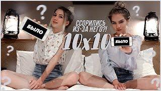 БЫЛО ИЛИ НЕ БЫЛО | Ссорились из-за него??? 10х10 feat Sopha Kuper