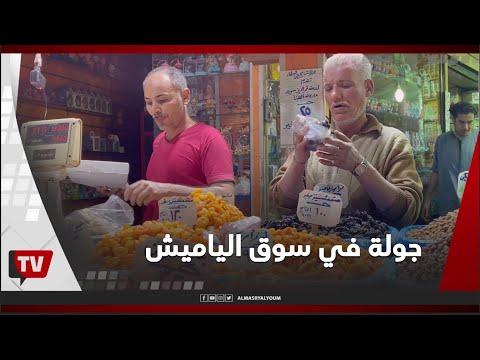 تعرف على الأسعار والسلع المتوفرة.. «المصري اليوم» في جولة داخل سوق ياميش رمضان