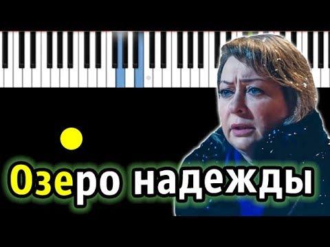 """Озеро надежды"" (OST ""Лёд 2"") | Алла Пугачева  | Piano_Tutorial | Разбор | КАРАОКЕ | НОТЫ + MIDI"