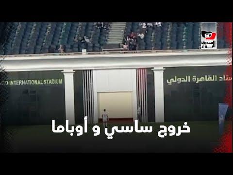 فرجاني ساسي ويوسف أوباما يغادران ملعب المباراة عقب تبديلهم بمباراة الزمالك والمقاولون