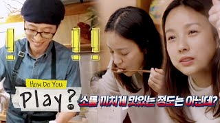 Yu Jae Seok Becomes Speechless at Hyo Lee's Honest Remark [How Do You Play? Ep 29]