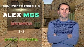 "Counter-Strike 1.6 🔴 5×5 ""Станция Хацапетовка, приехали!"""