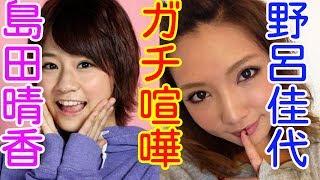 AKB48島田晴香と野呂佳代の「どっちが太っているか」の言い合いが醜すぎるww「野呂さんは安定だからね・・・」「はぁ!?!?見とけよ!おまえ!」