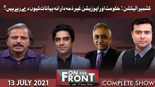 On The Front With Kamran Shahid   13July 2021   Dunya News