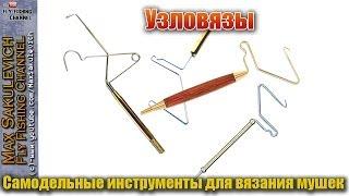 Нахлыст вязание мушек как пользоваться узловязом