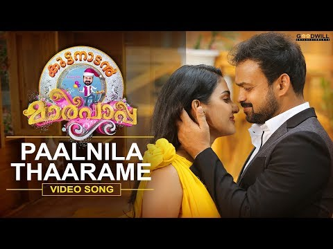 Paalnila Tharame Song - Kuttanadan Marpappa -Kunchacko Boban